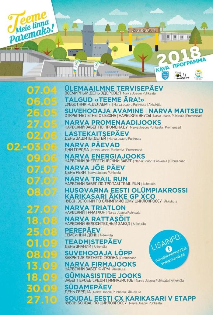 Смотри программу летних мероприятий на территории Ореховой горки, Липовой ямки и речном променаде