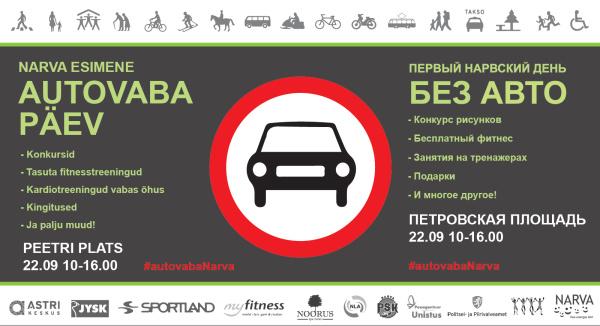 Нарва присоединится к всемирной акции «День без автомобиля»