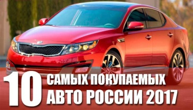 Самые покупаемые автомобили России 2017