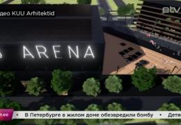 """В Тарту представлены эскизные проекты """"Арены Тарту"""""""