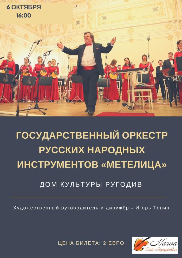 Один из лучших профессиональных оркестров народных инструментов России выступит в Нарве