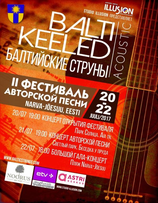 В Нарва-Йыэсуу пройдет фестиваль авторской песни «Balti keeled»