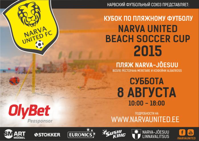 В субботу, 8 августа, на пляже Narva-Jõesuu пройдёт первый турнир по пляжному футболу Narva United Beach Soccer Cup 2015.