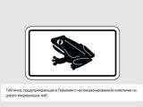Самые необычные дорожные знаки в разных странах