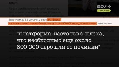 Миллион евро на ветер: электронная платформа для судебных исполнителей так и не заработала