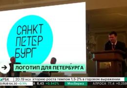 Логотипом Санкт-Петербурга стало «бирюзовое солнце» за 7 млн руб.