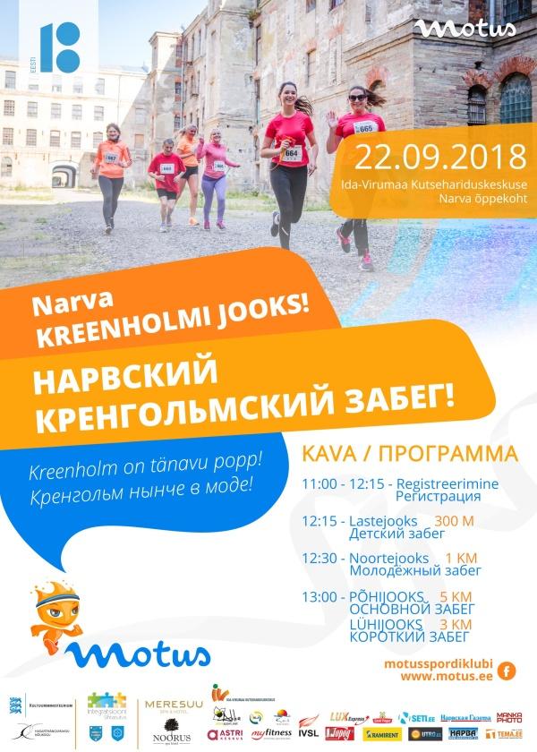 Нарвский Кренгольмский забег пройдёт 22 сентября
