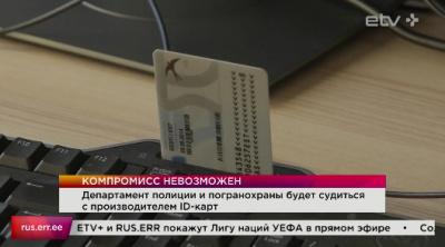Департамент полиции и погранохраны будет судиться с производителем ID-карт