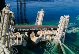 «Газпром»: строительство морского участка первой нитки «Турецкого потока» завершено