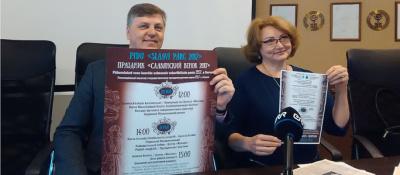 «Славянский венок 2017» свяжет нас с далеким 37-м