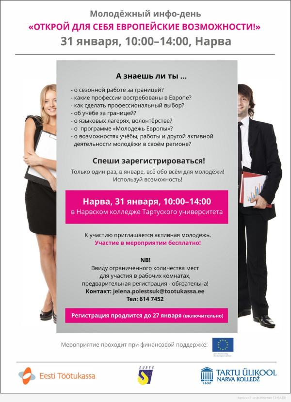 31 января пройдёт инфо-день для молодёжи Нарвы: «Открой для себя европейские возможности».