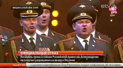 Министр обороны отказал во въезде в Эстонию ансамблю имени Александрова