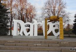 Горсобрание Нарвы приняло бюджет в размере 97 млн евро