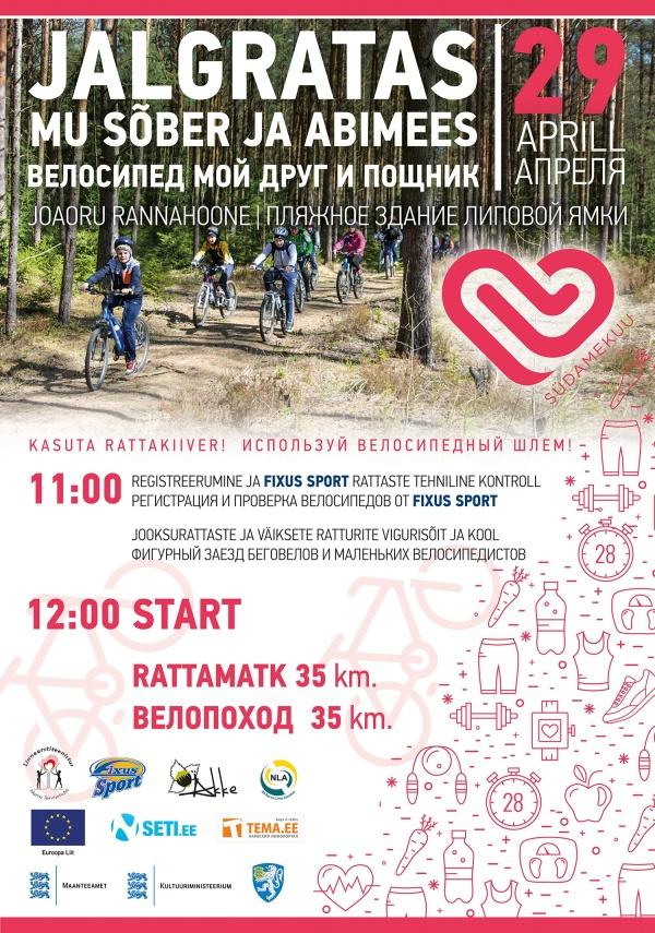 29 апреля в Нарве состоится открытие велосезона