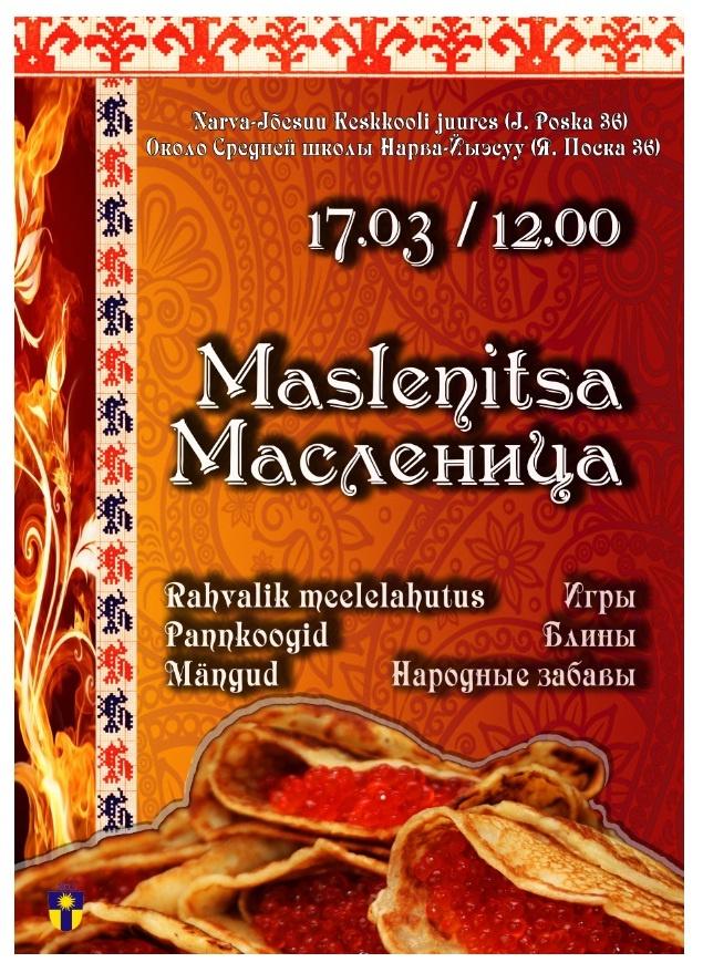 Масленица 17.03.2013