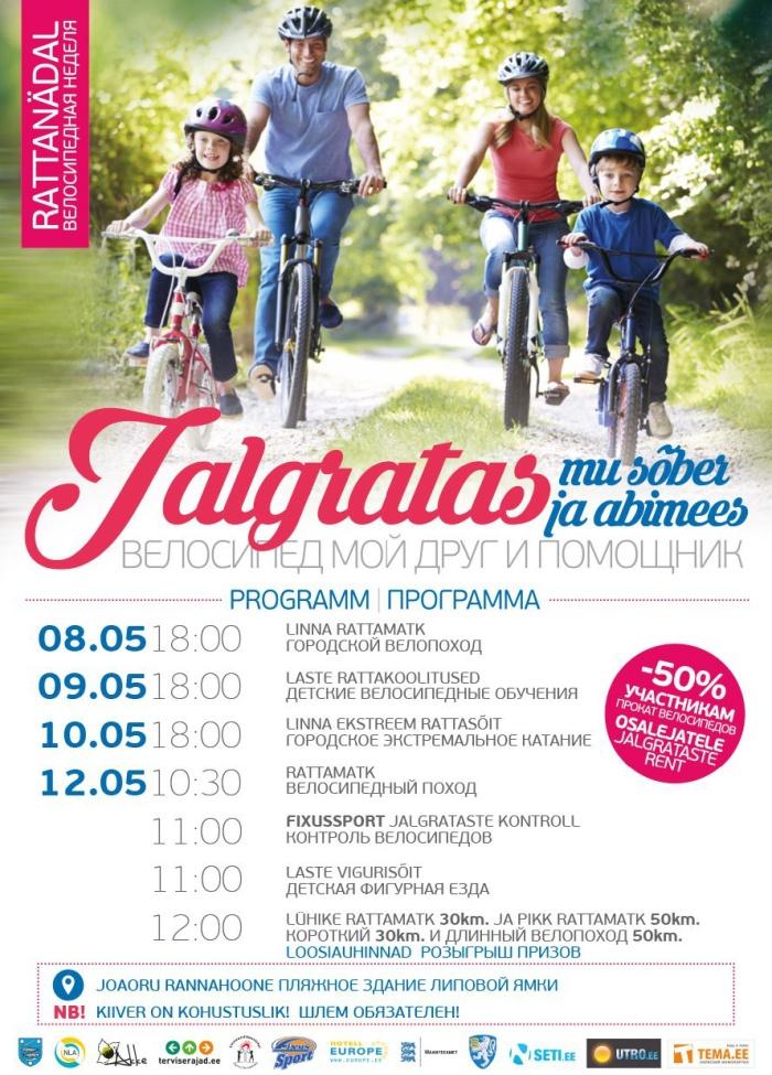 С 7 по 12 мая в Нарве пройдёт велосипедная неделя