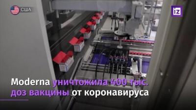 Moderna уничтожила 400 тысяч доз вакцины от коронавируса из-за проблемы на производстве
