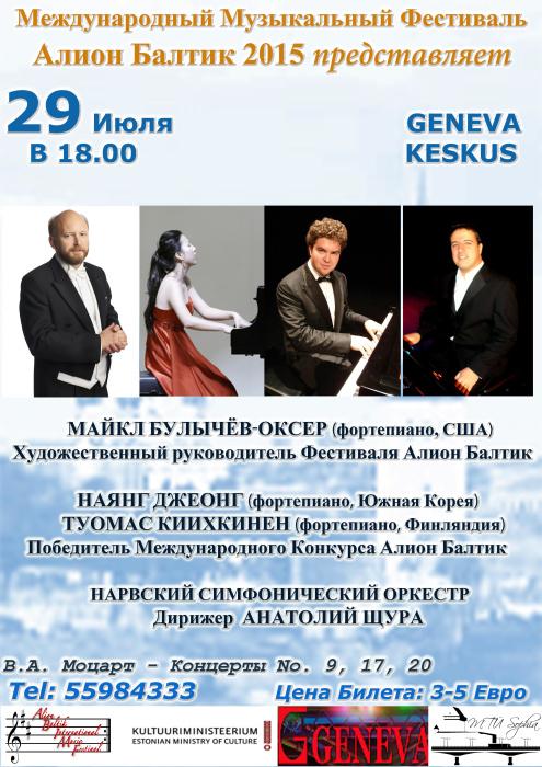 Во второй раз Эстония принимает Международный музыкальный фестиваль