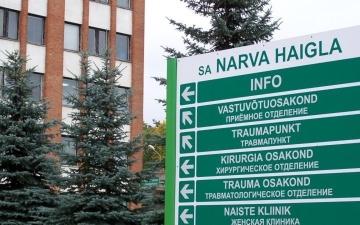 Детское отделение Нарвской больницы возобновит работу к 1 октября