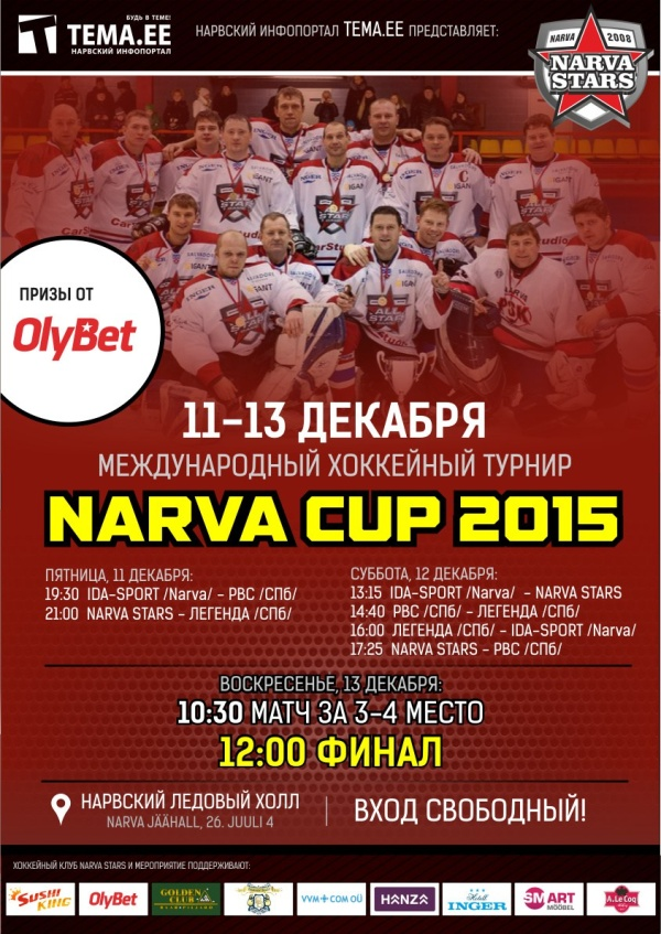 В Нарве стартует международный хоккейный турнир Narva Cup 2015