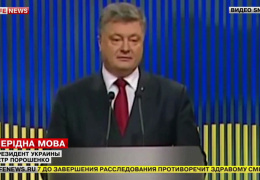 Порошенко забыл украинский