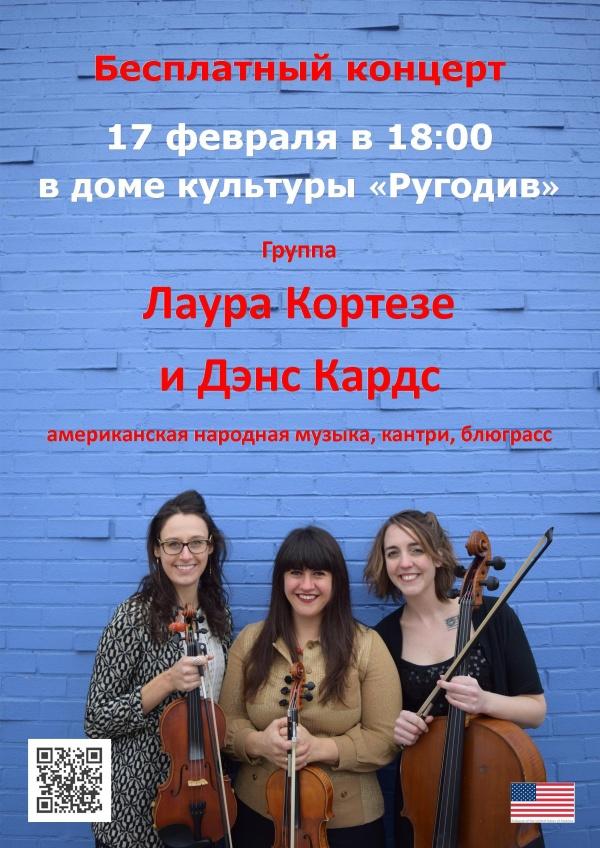 напомнить горожанам о хорошем бесплатном концерте американской группы «Лаура Кортезе и Дэнс Кардс». Уже в эту среду в Ругодиве в 18.00