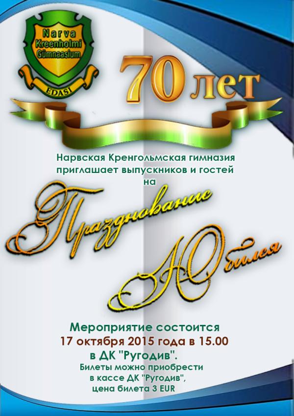 У Нарвской Кренгольмской гимназии ЮБИЛЕЙ, нам 70 лет!