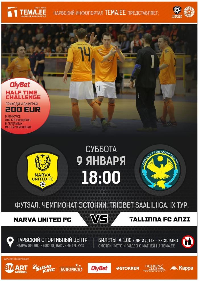 Приходи поддержать Narva United в субботу и выиграй 200 Euro!