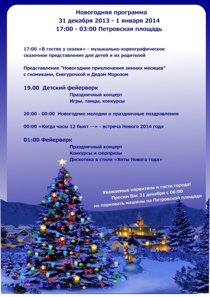 В Нарве состоится новогодняя развлекательная программа у городской елки на Петровской площади