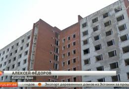 "Власти Кохтла-Ярве планируют сносить ""дома-призраки"""