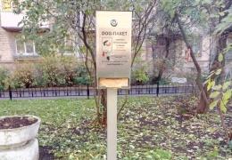 """Короткая """"жизнь"""" нового раздатчика бесплатных пакетиков для собаководов"""