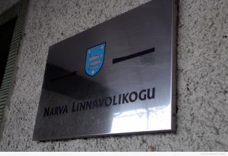 Часть нарвских депутатов получит прибавку к вознаграждению за работу в комиссиях