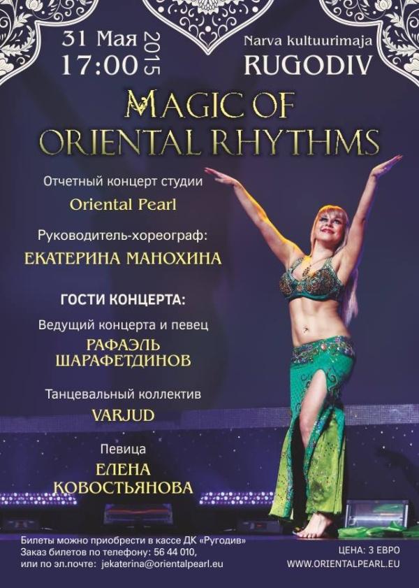 Афиша концерта в ДК Ругодив - Восточный танец и др.