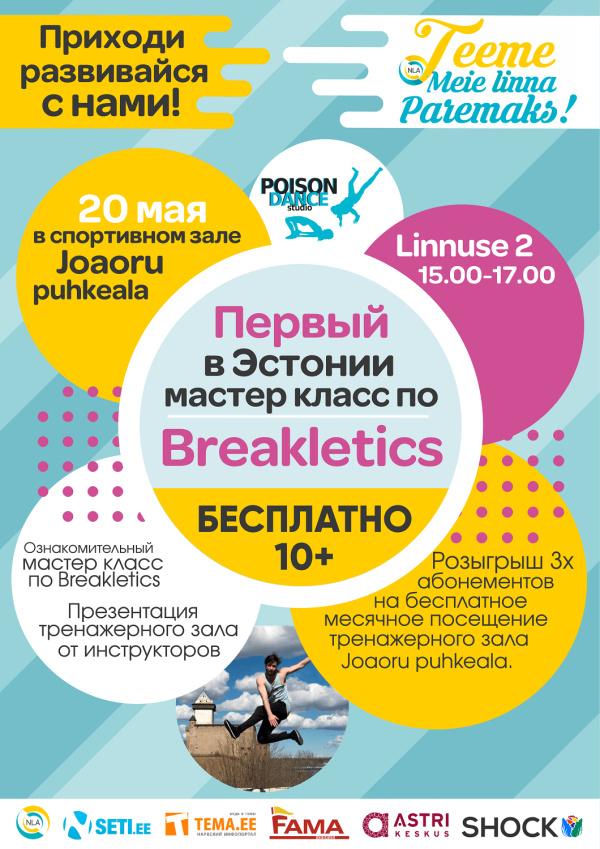 Впервые в Эстонии в Нарве пройдет открытая тренировка по Breakletics