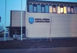 Доходную часть бюджета Нарва-Йыэсуу сократят на сумму более 800 000 евро