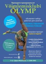 Художественная гимнастика для детей от 3-х лет в Таллине.