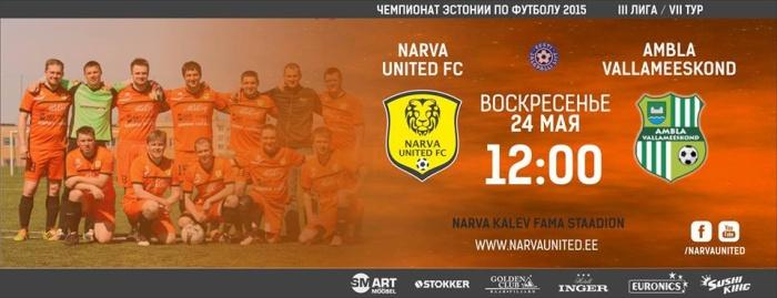 Narva United продолжает побеждать и лидировать