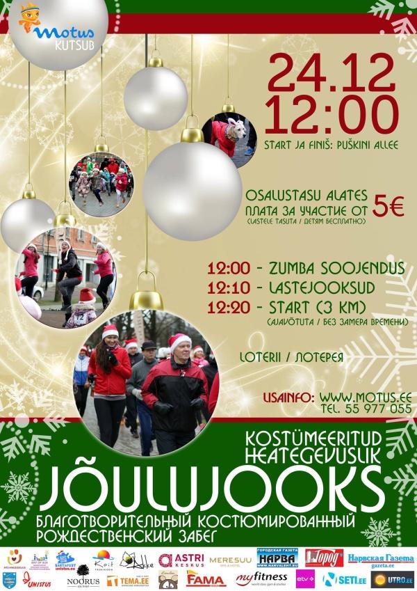 24 декабря в Нарве состоится БЛАГОТВОРИТЕЛЬНЫЙ РОЖДЕСТВЕНСКИЙ ЗАБЕГ 2016.
