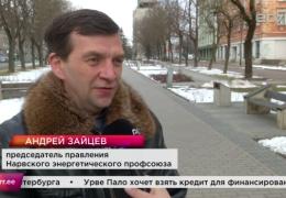 Нарвские энергетики проведут в Таллинне пикет