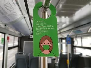 Ношение масок в общественном транспорте снова стало обязательным