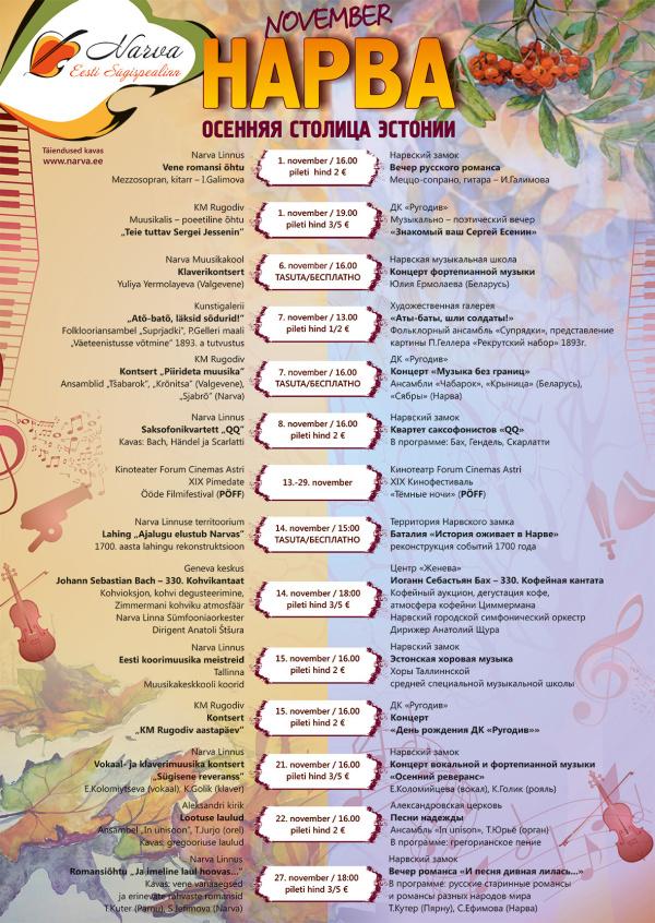Смотри ноябрьскую программу мероприятий в рамках «Нарва — осенняя столица Эстонии»