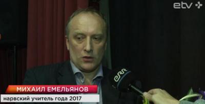 Учителем года-2017 в Нарве стал преподаватель физики Михаил Емельянов