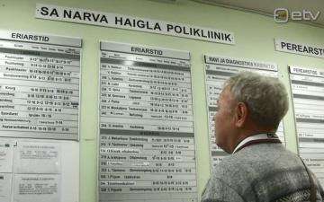 В Нарве планируется постепенное восстановление амбулаторных приемов