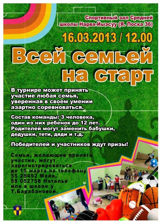 Семейный Спортивный день 16.03.2013