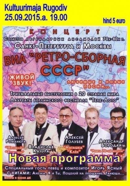 Добро пожаловать на встречу со сборной СССР в ДК Ругодив!