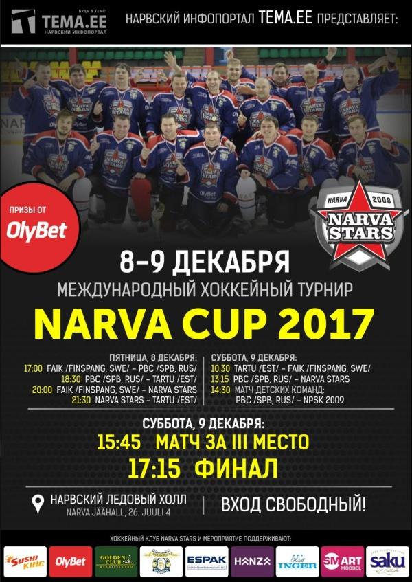 Narva Stars приглашает хоккейных болельщиков!