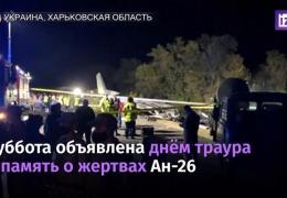 На Украине объявлен траур по погибшим в катастрофе Ан-26 в Харьковской области. Из 27 человек выжил один