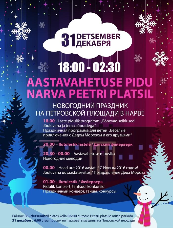 Смотри программу Новогоднего праздника на Петровской площади