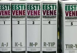 Нарва получит от фонда Innove более 45 000 евро на изучение эстонского языка
