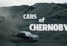 Советские автомобили в американском сериале «Чернобыль»